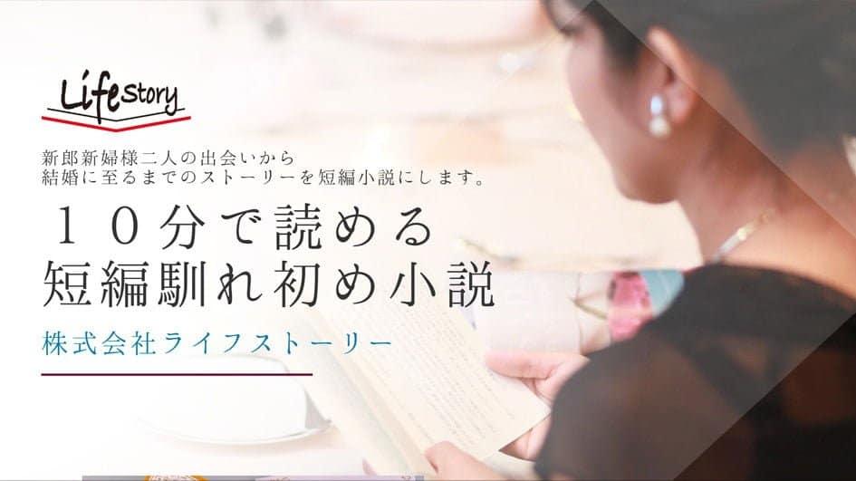 制作事例:株式会社ライフストーリー様(新郎新婦馴れ初め小説)