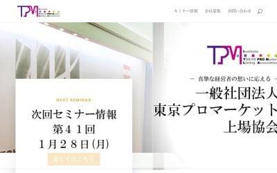 制作事例:一般社団法人東京プロマーケット上場協会様(上場支援)