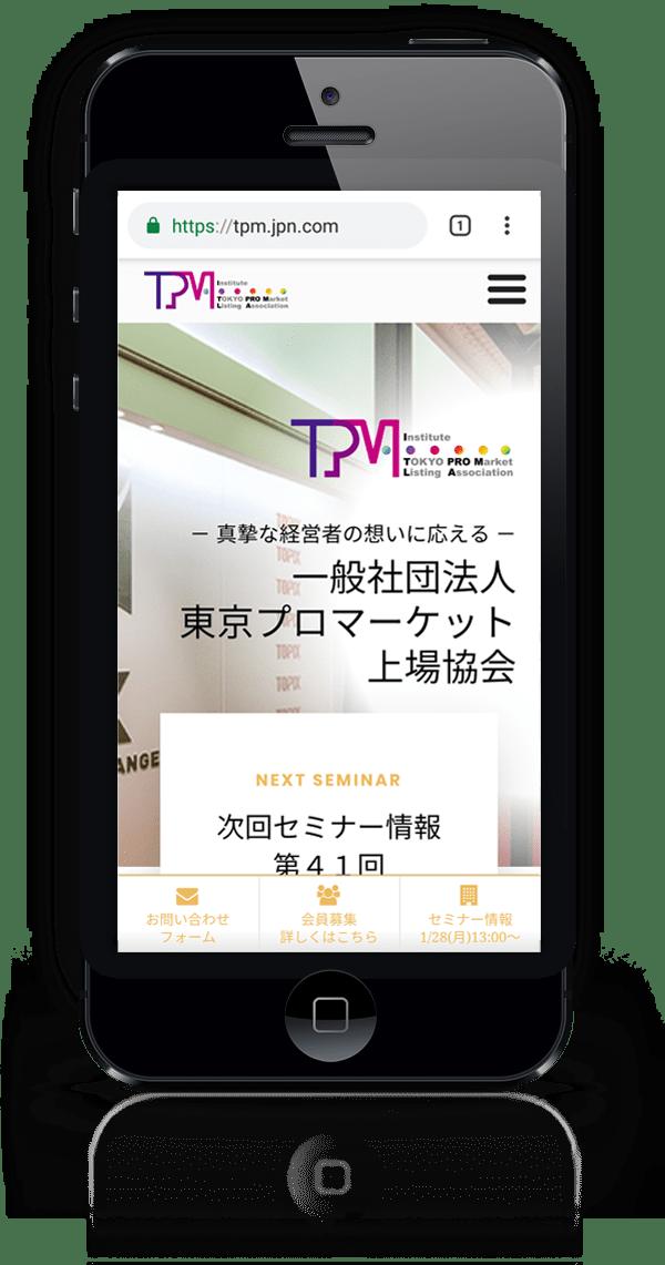 スマートフォンWebサイトイメージ