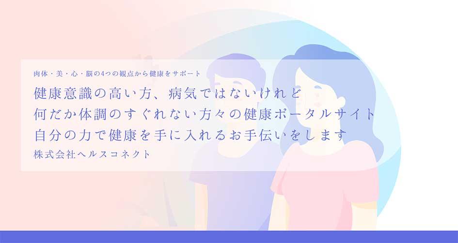 制作事例:株式会社ヘルスコネクト様(健康ポータルサイト)
