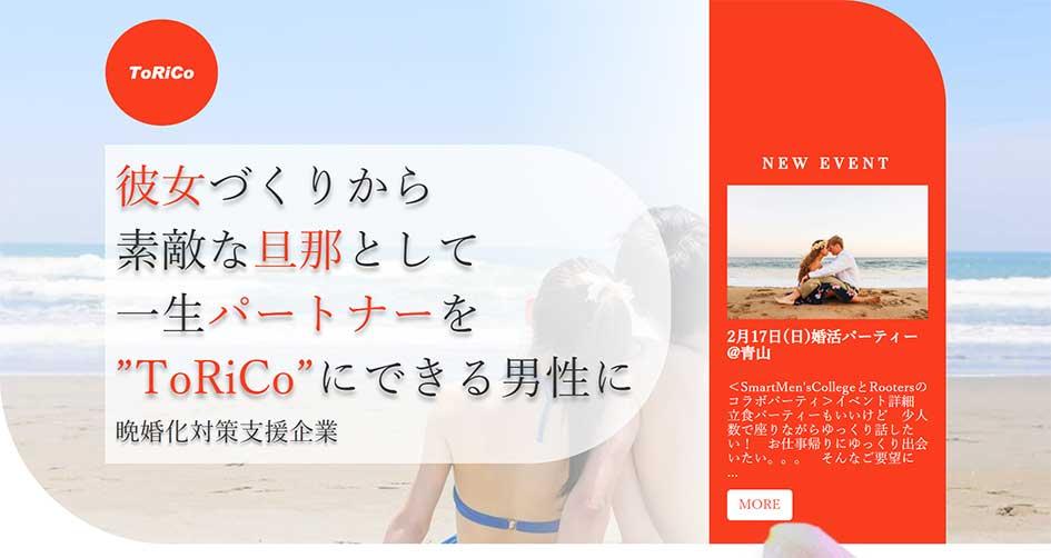 制作事例:スマートアクシス株式会社様(恋愛学校)