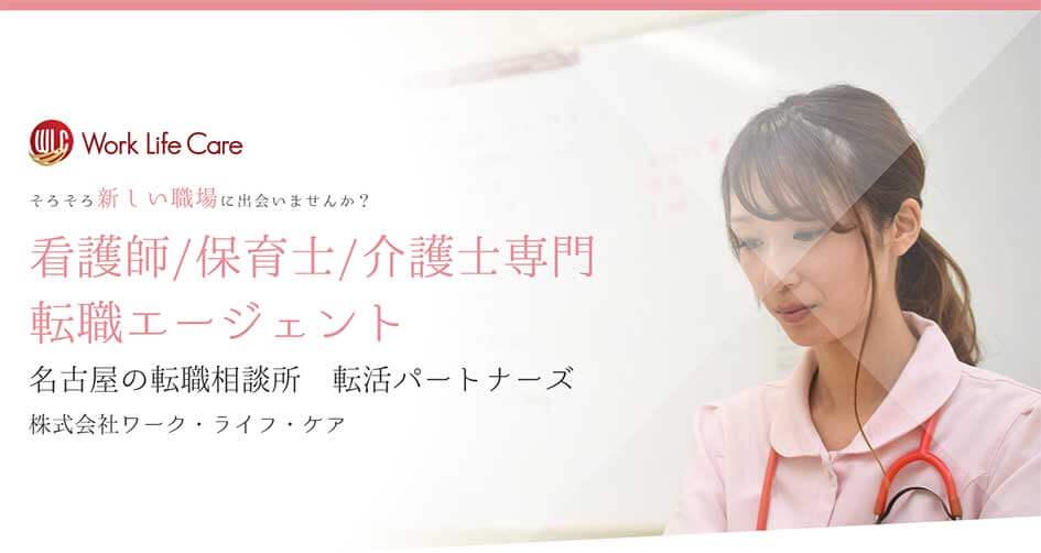 制作事例:株式会社ワーク・ライフ・ケア 様(人材紹介)