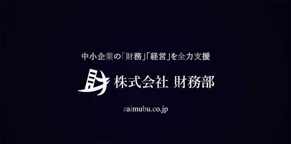 制作事例:株式会社財務部様(財務コンサルタント)