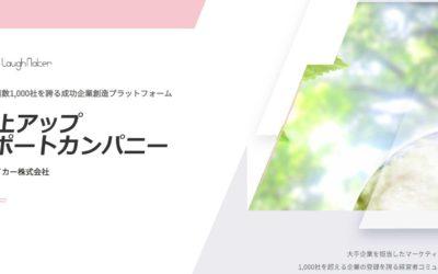 制作事例:ラフメイカー株式会社様(経営者コミュニティ)