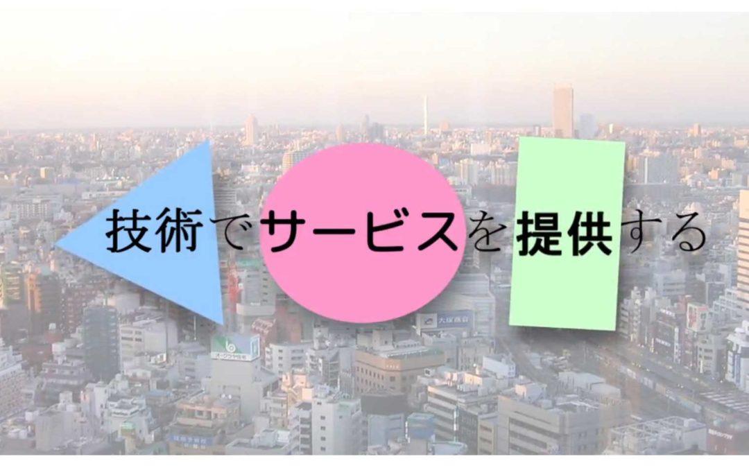 制作事例:株式会社東京技術計算コンサルタント様(システム開発)