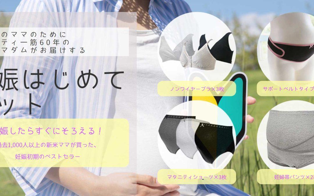 制作事例:株式会社ローズマダム様(マタニティファッション)