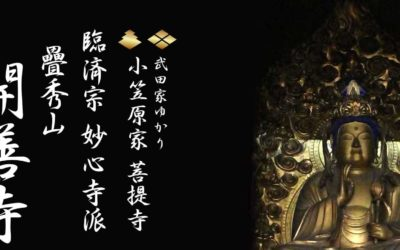 制作事例:開善寺様(寺院)