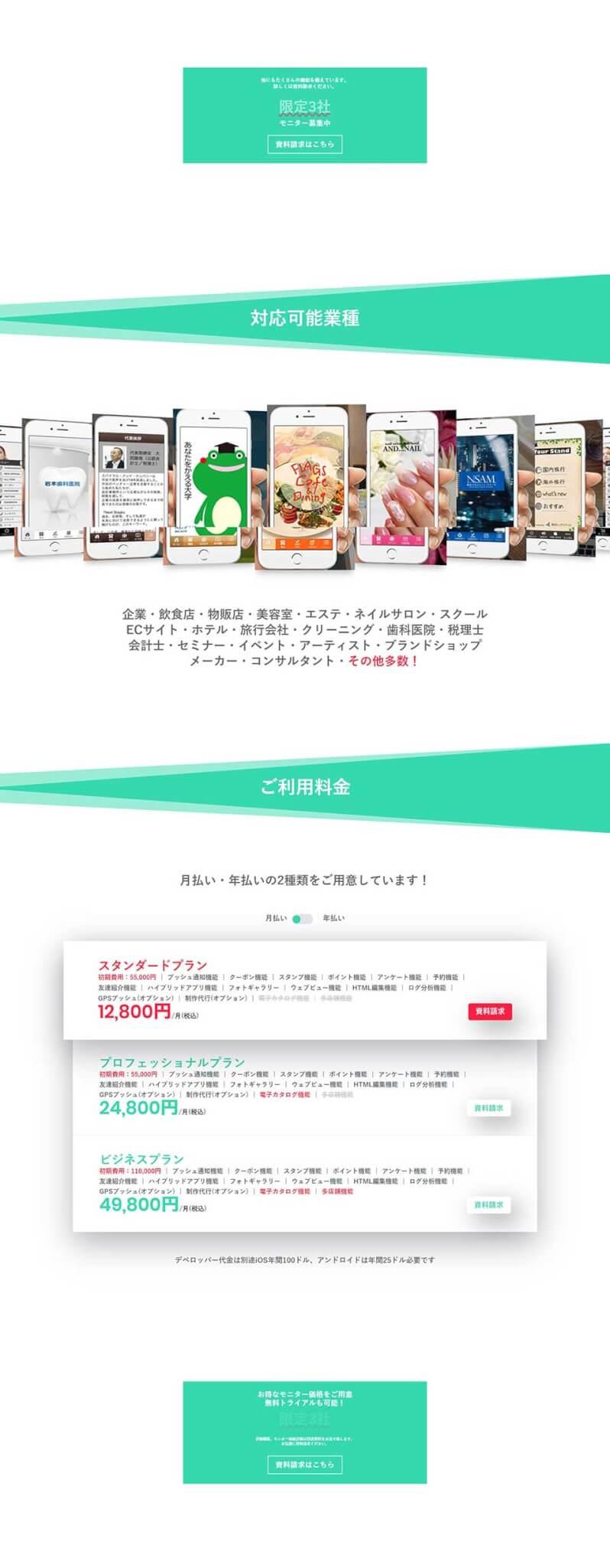 ランディングページが激安|格安ホームページ制作|動くサイト|ワンズスマイルのWeb