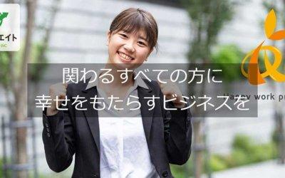 制作事例:株式会社COクリエイト様(福利厚生・カーリース)