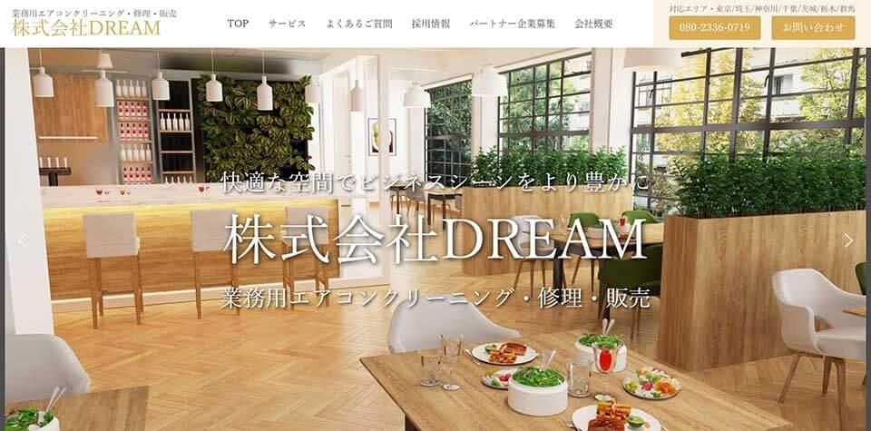 制作事例:株式会社DREAM様(エアコンクリーニング)