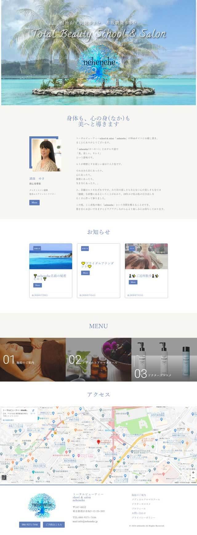 ランディングページが激安 格安ホームページ制作 動くサイト ワンズスマイルのWeb