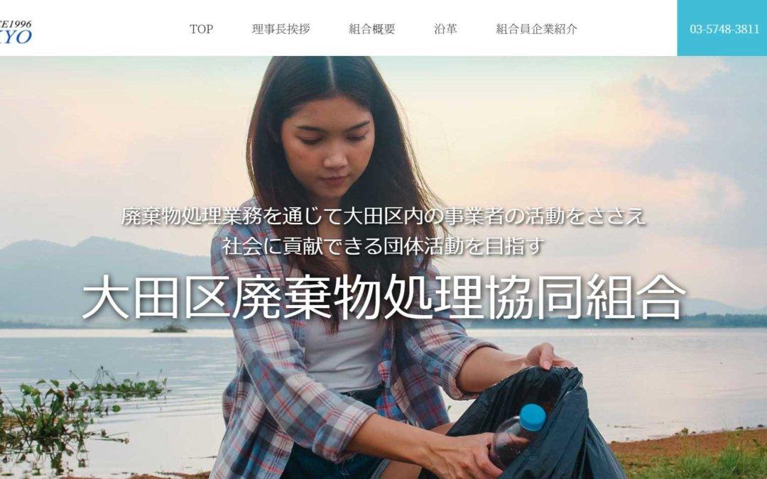 制作事例:大田区廃棄物処理協同組合様(協同組合)