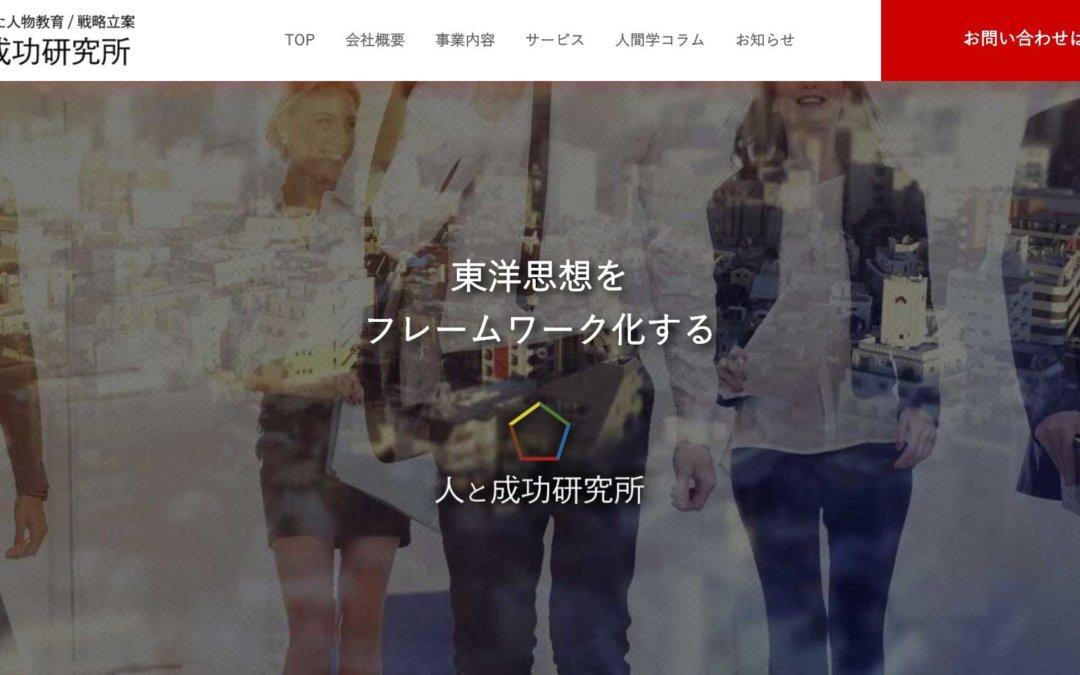 制作事例:有限会社横山経営様(ビジネスコンサルティング)